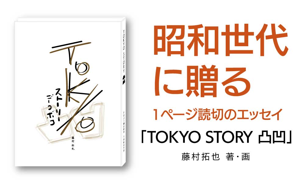 TOKYO STORY 凸凹 藤村拓也著