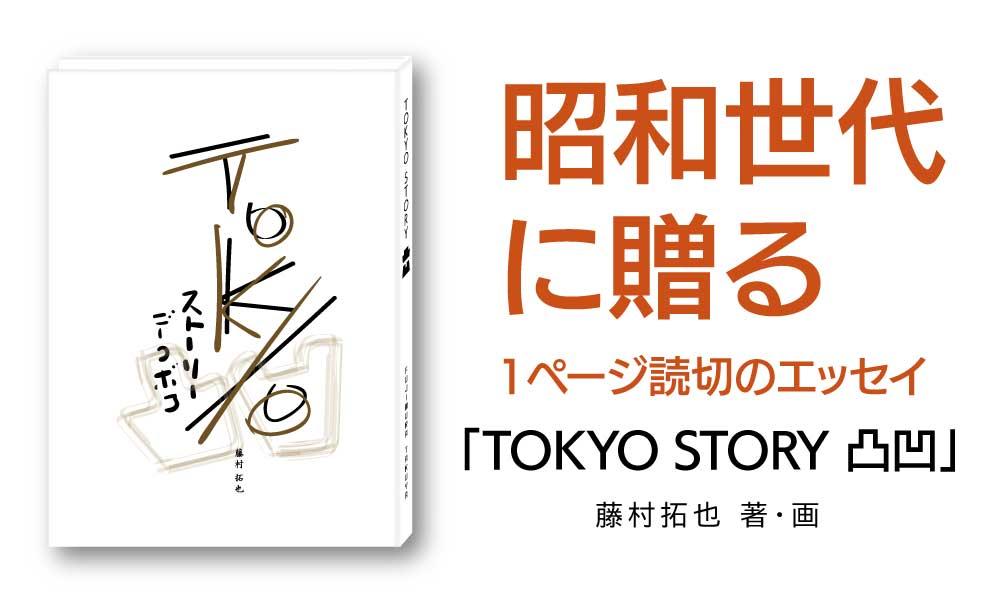 TokyoStory凸凹